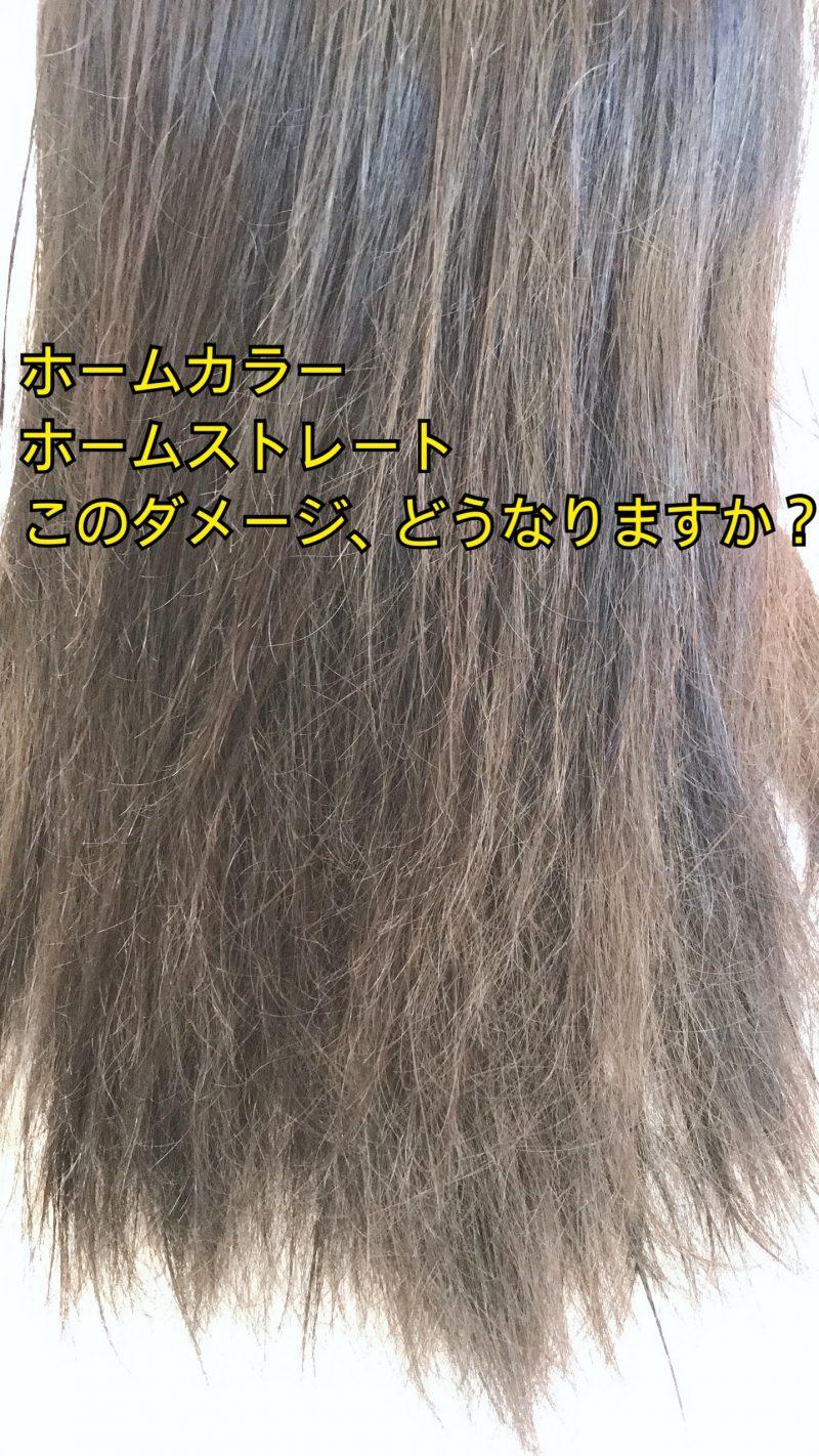 ホームカラーのビビリ毛